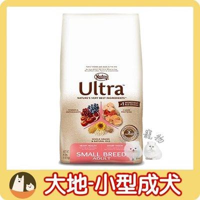 **貓狗大王**【Nutro美士】Ultra大地極品系列-小型成犬優質配方-----4磅