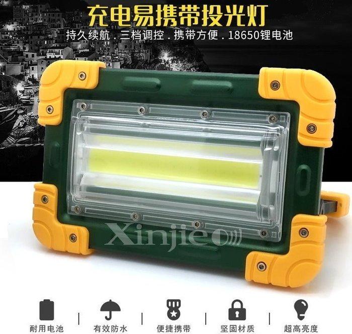 《宇捷》【B50套】50W COB LED 強光工作燈 投光燈 手電筒 露營燈 登山 投光灯 泛光燈