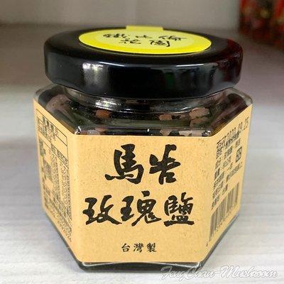 ~馬告玫瑰鹽(80公克/瓶)~ 原住民特色調味料,頂級食材的調味聖品,有黑胡椒、薑與檸檬的香氣,風味獨特。【豐產香菇行】