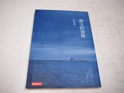 【懶得出門二手書】《雨天的海豚》ISBN:9571343110│時報文化│艾瑪‧湯普遜│七成新(B11H23)