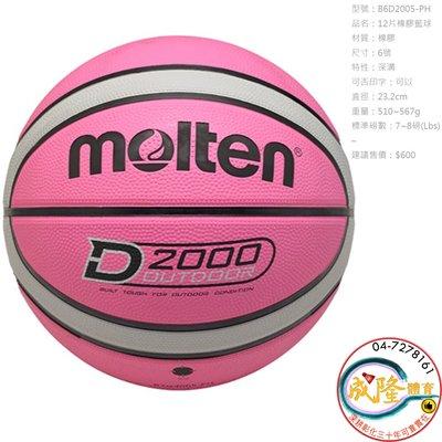 §成隆體育§ Molten B6D2005 籃球 6號 橡膠 女生 女籃 附球針球網 12片 深溝 公司貨 附發票