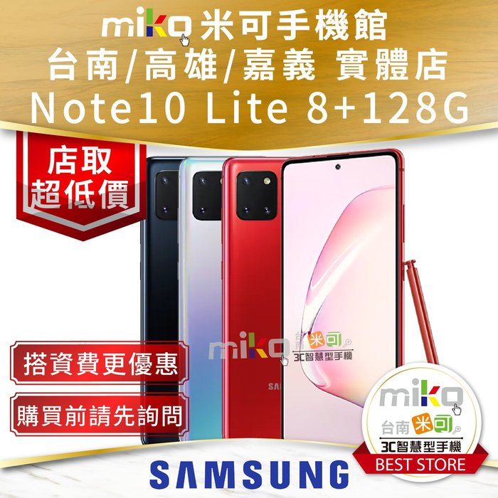 【高雄MIKO米可手機館】三星 Galaxy NOTE 10 LITE 8/128G 攜碼台灣699月租4G方案