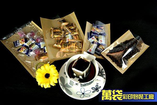 單面牛皮三封袋15*24cm/100入/180元[預購款] 咖啡袋 薯片袋 瓜子袋