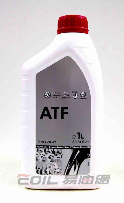 【易油網】VAG VW Audi 原廠 自排油 自動變速箱油 G055025A2 四號 A8 A6 A4 RS6
