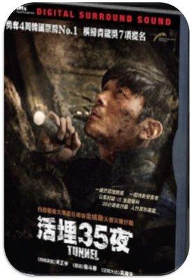 20-211-20-活埋35夜/失控隧道(香港版DVD) (Give-Away Version)裴斗娜/河政佑/吳達庶/鄭石勇