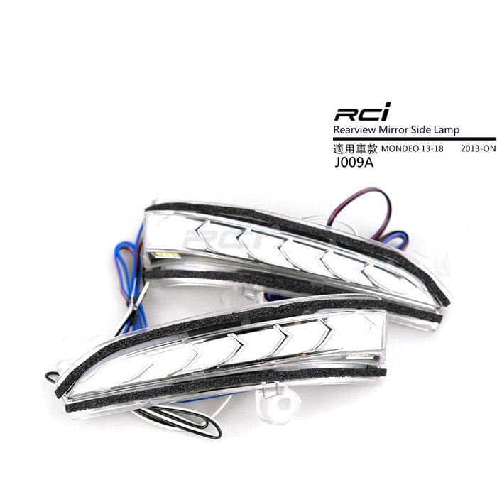 RCI 【後視鏡燈】LED 導光設計 跑馬方向燈 福特 FORD MONDEO 13-18年 專用