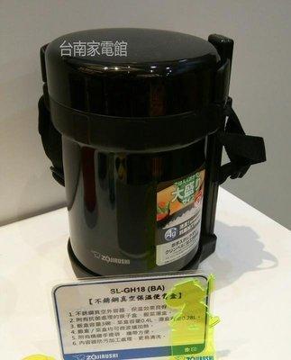 原廠貨~ZOJIRUSHI 象印不銹鋼保温便當盒 SL-GH18(黑)