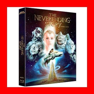 【BD藍光】大魔域:精裝紙盒限量版(中文字幕) The Never ending Story