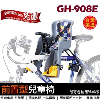 現貨✨【單車環島】MIT台灣製造 自行車GH-908E前置型兒童安全座椅 前座 快拆式 兒童椅 ~可桃園自取