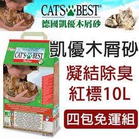 Ω永和喵吉汪Ω-【四包組免運】德國cat's best 凱優《紅標》凝結木屑砂10L