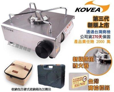 第三代公司貨【愛上露營】KOVEA CUBE 韓國不鏽鋼迷你卡式爐 單口瓦斯爐卡式瓦斯爐 瓦斯爐 爐具 瓦斯罐