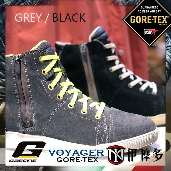 伊摩多※義大利 GAERNE 休閒 防水車靴 騎士 腳踝保護 VOYAGER GORE-TEX 黑色 gogoro