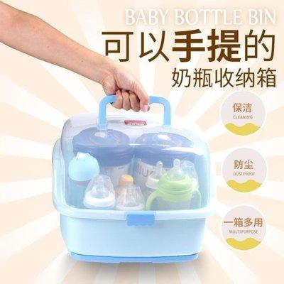 日和生活館 嬰兒奶瓶收納箱儲存盒便攜大號帶蓋防塵寶寶餐具收納盒奶瓶晾干架S686