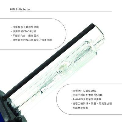 HID 車燈 大燈 燈泡 D1S 氙氣燈 增亮 50% 更亮 更遠