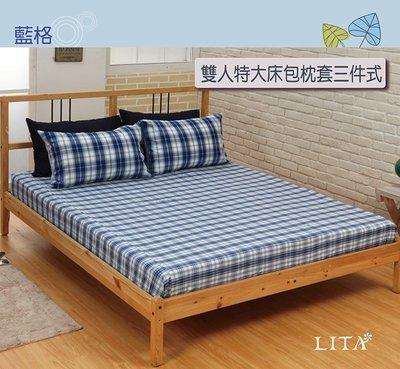 《特價品》-麗塔寢飾- 編織色織布【藍格】雙人特大三件式床包枕套組