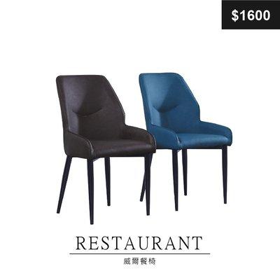 【祐成傢俱】411 威爾餐椅