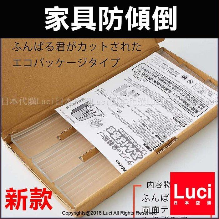 新款 120cm 家具防傾倒 安定版 日本製 廚櫃固定 耐震用品 不用釘子 地震 防震 防災 LUCI日本代購
