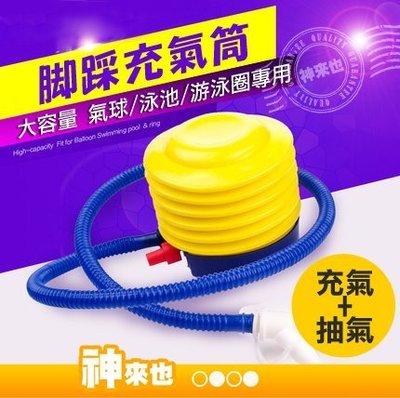 腳踩充氣筒 充氣泵 打氣筒 充氣放氣 腳踩式充氣 壓縮袋抽氣 瑜珈球 游泳圈 充氣玩具 【神來也】