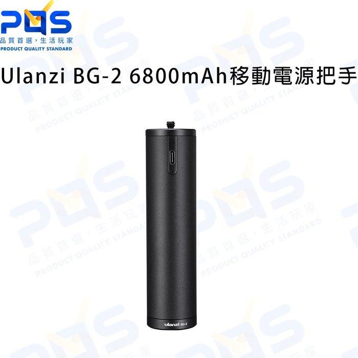 預購 Ulanzi BG-2 6800mAh 移動電源把手 相機電源 行動充 手持架 自拍桿 台南PQS