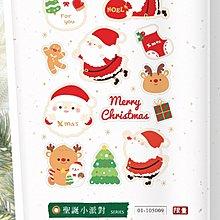 【嚴選SHOP】台灣製 聖誕節造型貼紙 封口貼 小貼紙 裝飾卡片禮品貼 裝飾貼 包裝貼紙 聖誕禮物貼 禮品貼【X114】