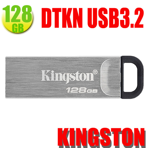 Kingston128GB 128G【DTKN/128GB】DataTraveler Kyson USB 3.2 隨身碟