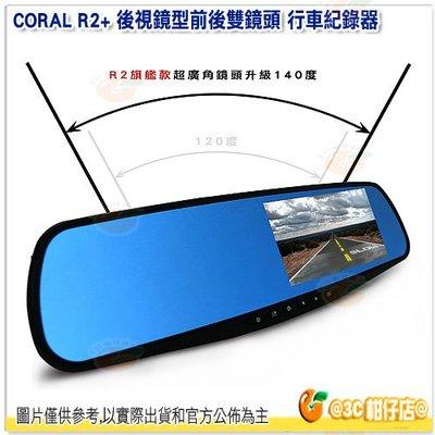 @3C 柑仔店@ 送16G記憶卡 CORAL R2+ R2 PLUS 後視鏡型前後雙鏡頭 行車紀錄器 廣角 140度