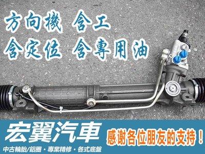 方向機含工含定位含專用油4500元起 賓士 BENZ W212 W207 W204 C300 W220