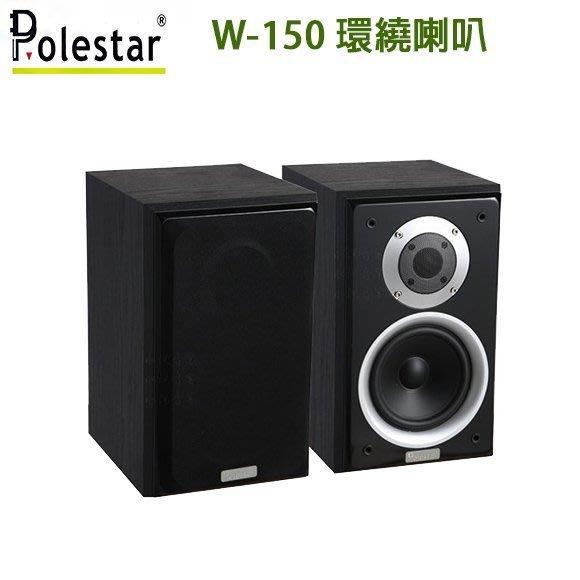 永悅音響 Polestar W-150 環繞喇叭
