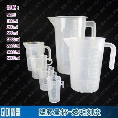 ◇GIDI 儀器◇ 塑膠量杯-透明浮刻 1000ml 另有其它規格,實驗室PP器具 塑膠燒杯 塑膠手把量杯 塑膠量筒 新竹縣