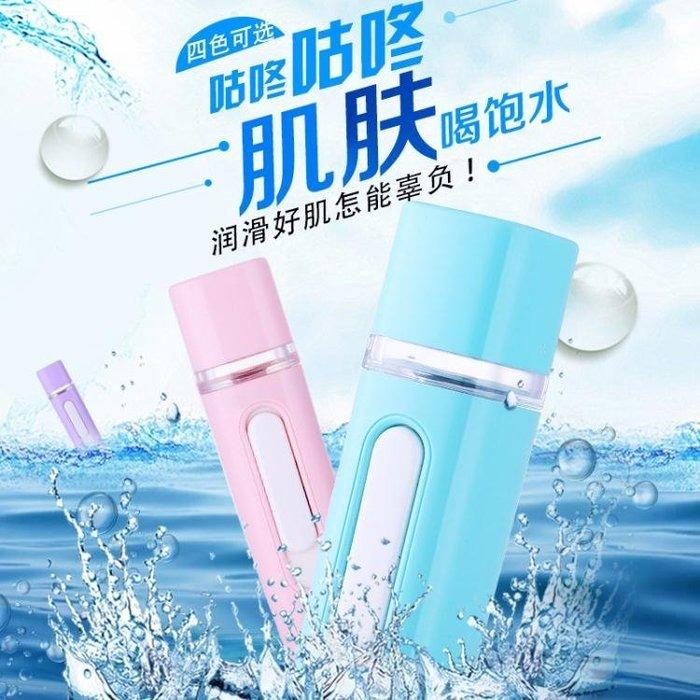 納米噴霧補水儀臉部加濕神器手持便攜迷你補水保濕水蒸臉器美容儀