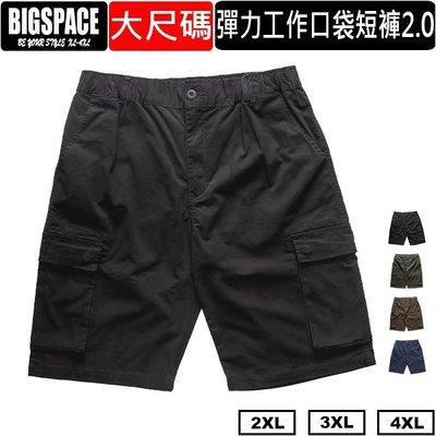 經典彈力工作多口袋短褲 大尺碼短褲 大碼工作短褲 2.0 加大 特大 超大 BIGSPACE【117123】【加大空間】