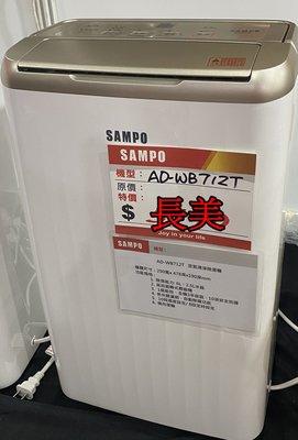 板橋-長美 SAMPO 聲寶除濕機 AD-WB712T/ADWB712T $51K  6L空氣清淨除濕機