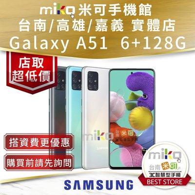 台南【MIKO米可手機館】三星 SAMSUNG A51 6G/128G 雙卡雙待 攜碼中華699月租4G方案 歡迎詢問