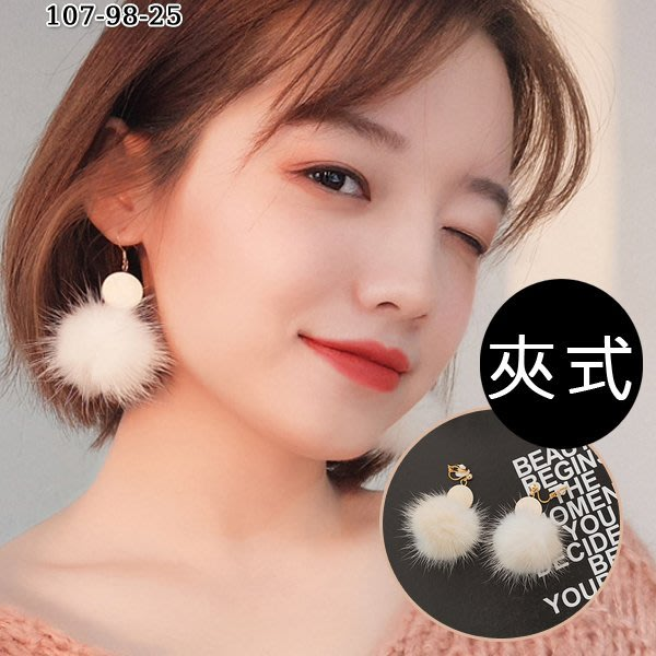 經典飾集 圓形木片溫暖毛球耳環【夾式】107-98-25