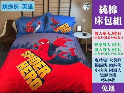 [Special Price]6767《2件免運》22花色 純棉 動漫卡通 180公分寬 加大雙人床 床包四件套 床包1床裙1被套1枕套2