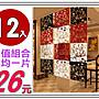 平均 26元  / 片 -  多功能美學創意吊掛式屏風...
