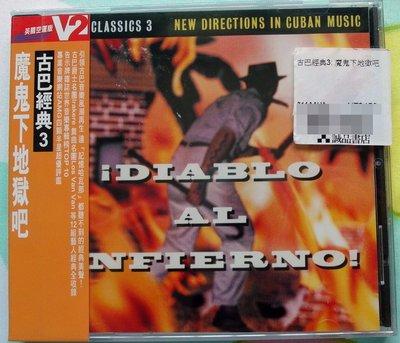 ◎2005全新CD未拆!古巴經典3-魔鬼下地獄吧-美聲.爵士.經典名團等12首好歌-AMG 4星半推薦!福茂唱片