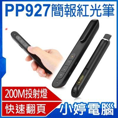 【小婷電腦*電腦周邊】全新 PP927簡報紅光筆 2.4Ghz無線 200米投射燈 快速操作 輕盈簡易 USB快速連接