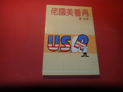 【愛悅二手書坊 20-44】再看美國佬 麥高著 大地出版 民國71
