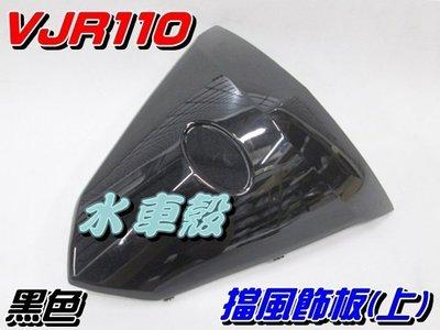【水車殼】光陽 VJR110 擋風飾板(上) 黑色 $155元 VJR100 小盾板 前頂蓋 飾板 小盾牌 亮黑 VJR