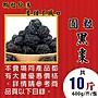 LD033【圓粒▪黑棗】►均價【110元/ 斤/ 600g...