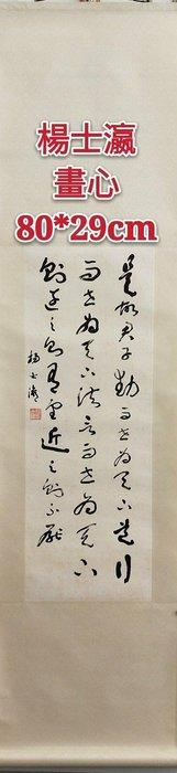 楊士瀛老字畫