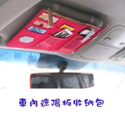 糖衣子輕鬆購【DZ0162】車內多卡位收納包 遮陽擋板收納掛包 收納包 車內收納層