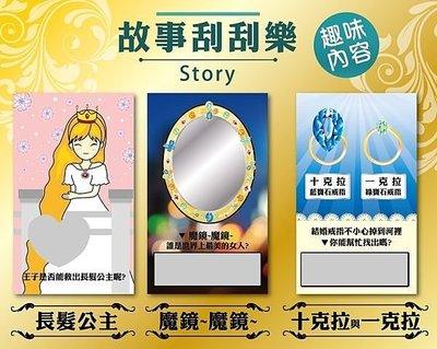 魔鏡DIY 4元*202張(中獎22張+未中獎180張)=808元