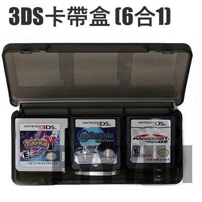 任天堂 3DS NDSL NDS PSV PSP 6 片裝卡帶盒 卡帶盒 收納盒 遊戲卡帶收納