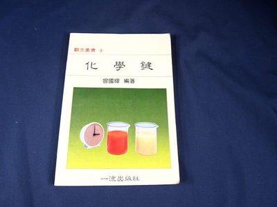 【考試院二手書】《化學鍵》│一流出版│曾國輝│七成新(31F16)