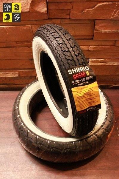 (I LOVE樂多)SHINKO SR550 (WW) 3.50-10 復古白邊胎 (ET4.ET8.PK.PE.ADDRESS)