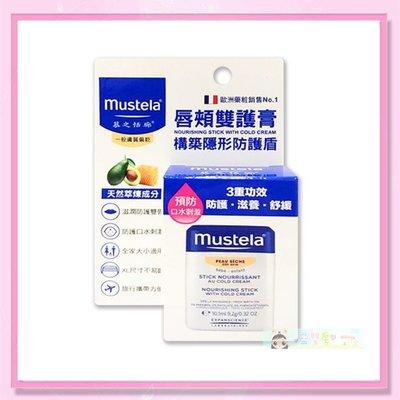 <益嬰房>公司貨 高效唇頰雙護膏10.1ml(預防口水刺激)慕之恬廊Mustela