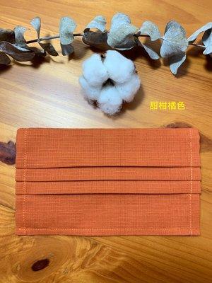 【檒手作】Wind Handmade 時尚系 口罩套 甜柑橘色與荷蘭橘 2 色 (非醫療口罩)