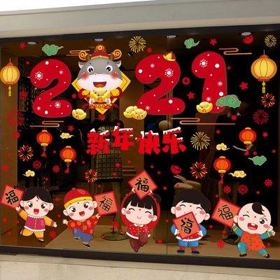 2021牛年新年快樂櫥窗玻璃貼紙春節過年裝飾布置窗花貼自粘墻貼畫